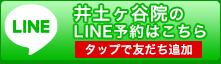 井土ヶ谷院line予約