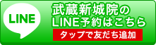 武蔵新城院line予約