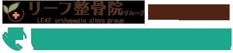 リーフ整骨院グループ 武蔵新城院