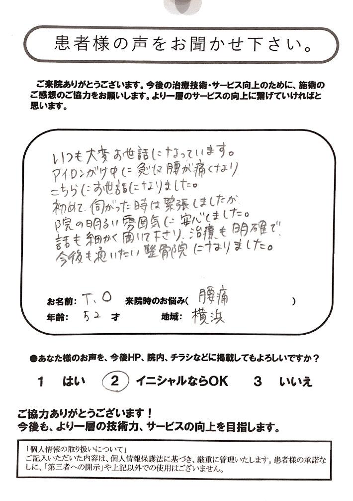 T.O様 52歳 横浜 腰痛