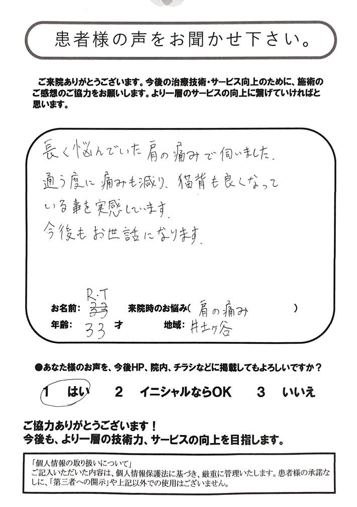 R.T様 肩の痛み 33歳 井土ヶ谷
