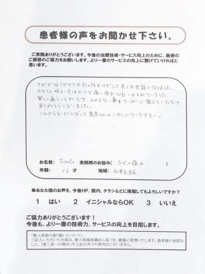 Tomato様 ひざの痛み 56歳 高津区末長