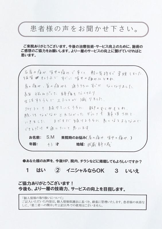 S.M様 肩・背中のお悩み 43歳 武蔵新城